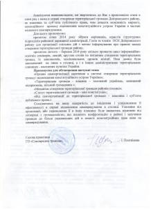 Вимога територ громади Дніпровського району 001