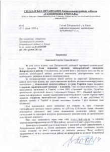 вимога територіальної громади в Дніпровському районі 001