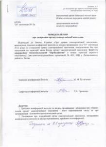 legalizaciya_osn_probudzhennya_0