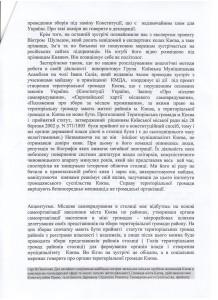 Зв. до ініцаторів зборів громад с.2