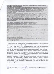 Зв. до ініцаторів зборів громад с.3