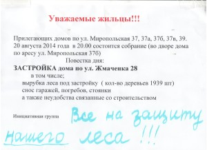 Жмаченка 28 001