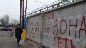 Киев не зона