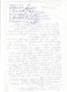 Акт по суду 2 стор 001