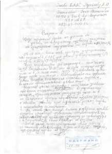 Сакрга по суду 1