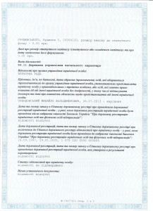 2 Витяг-ЦВК-21.10.2014-002
