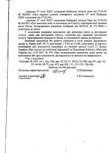 Реєстрація Київради 2