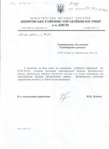 Відсутня громада Дніпровського району