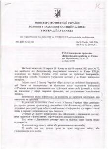 упр юстиції про реєстр влас. 1
