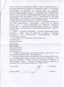 Рішення про заборону КП 2 стор