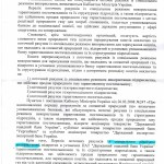 НКРЕКП_2