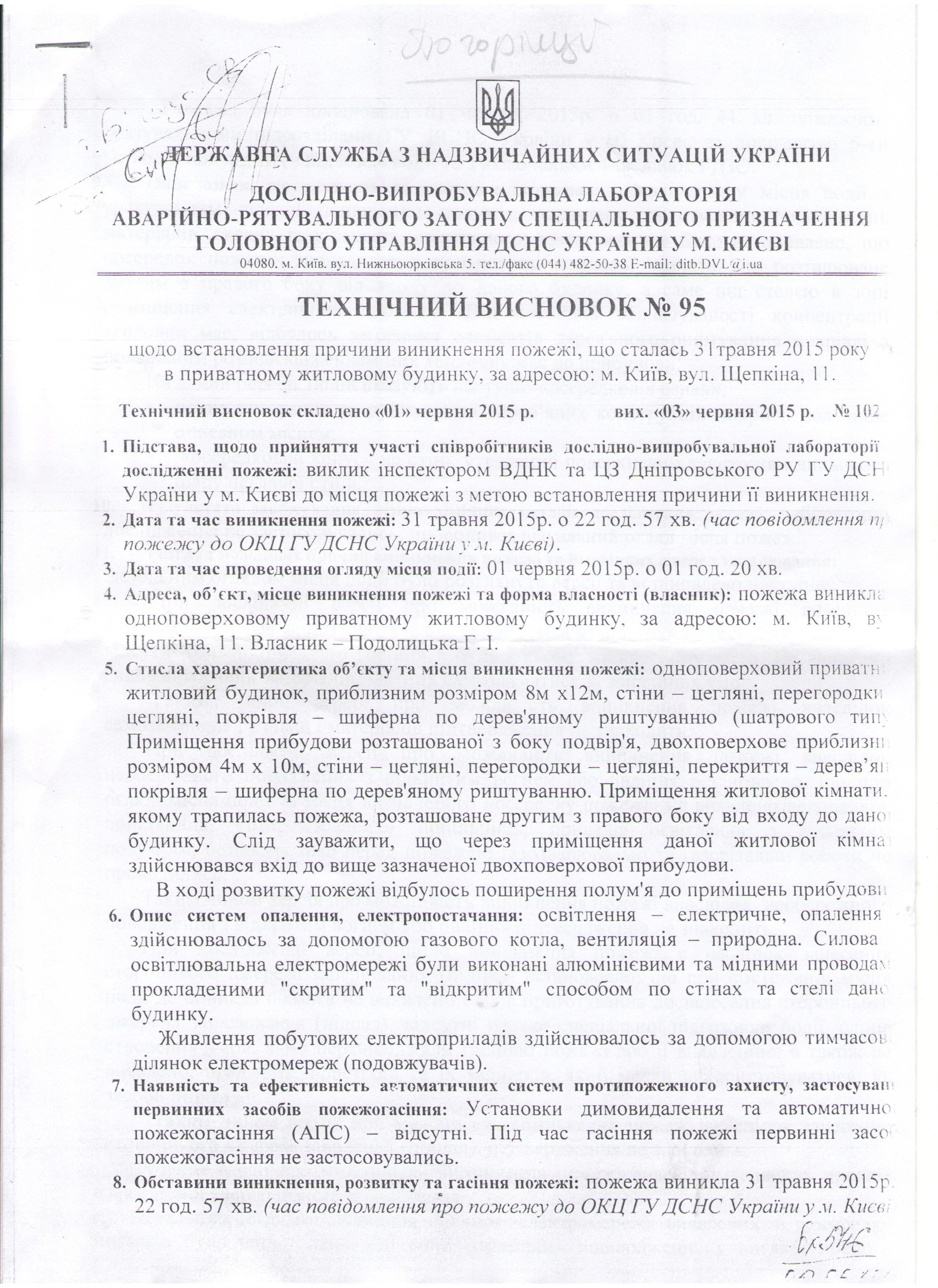 Тех висновок (1ст.)  пожежників по вул Щепкіна,11