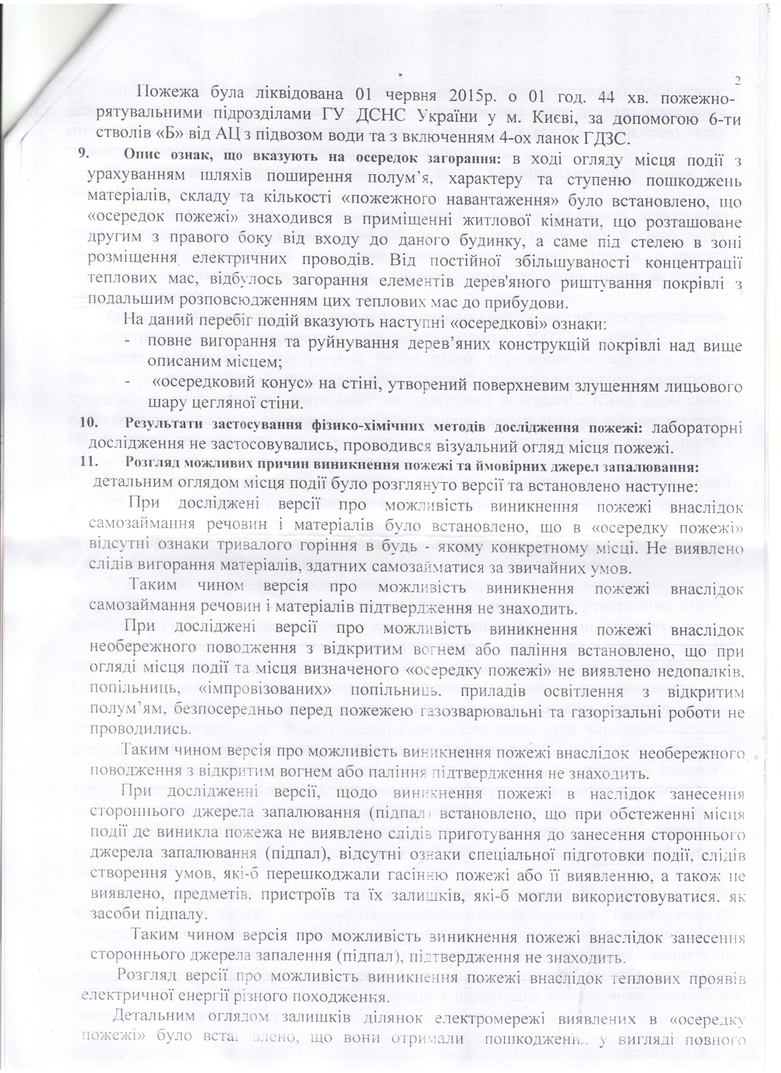 Тех висновок (2ст.)  пожежників по вул Щепкіна,11