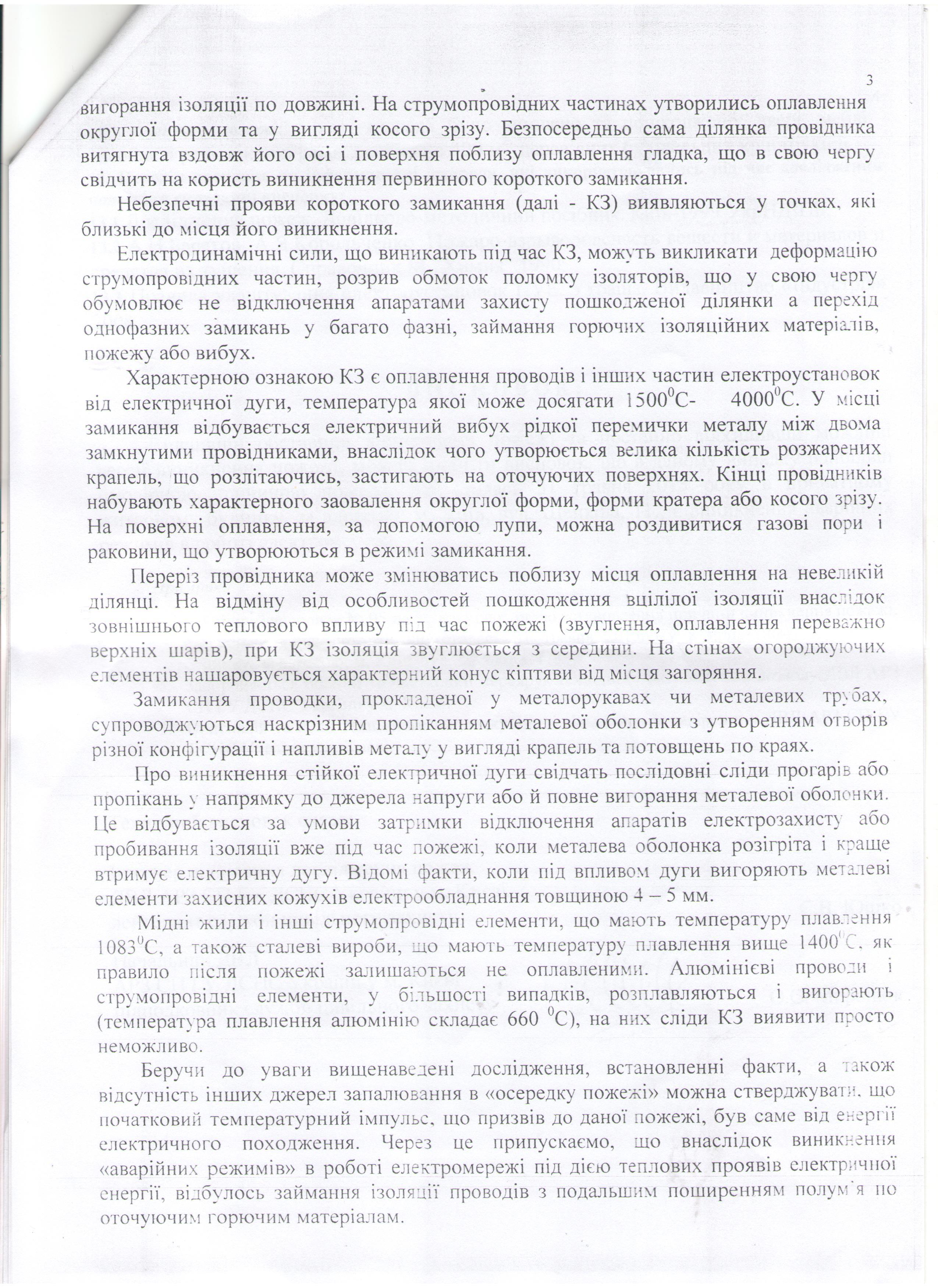 Тех висновок (3ст.)  пожежників по вул Щепкіна,11