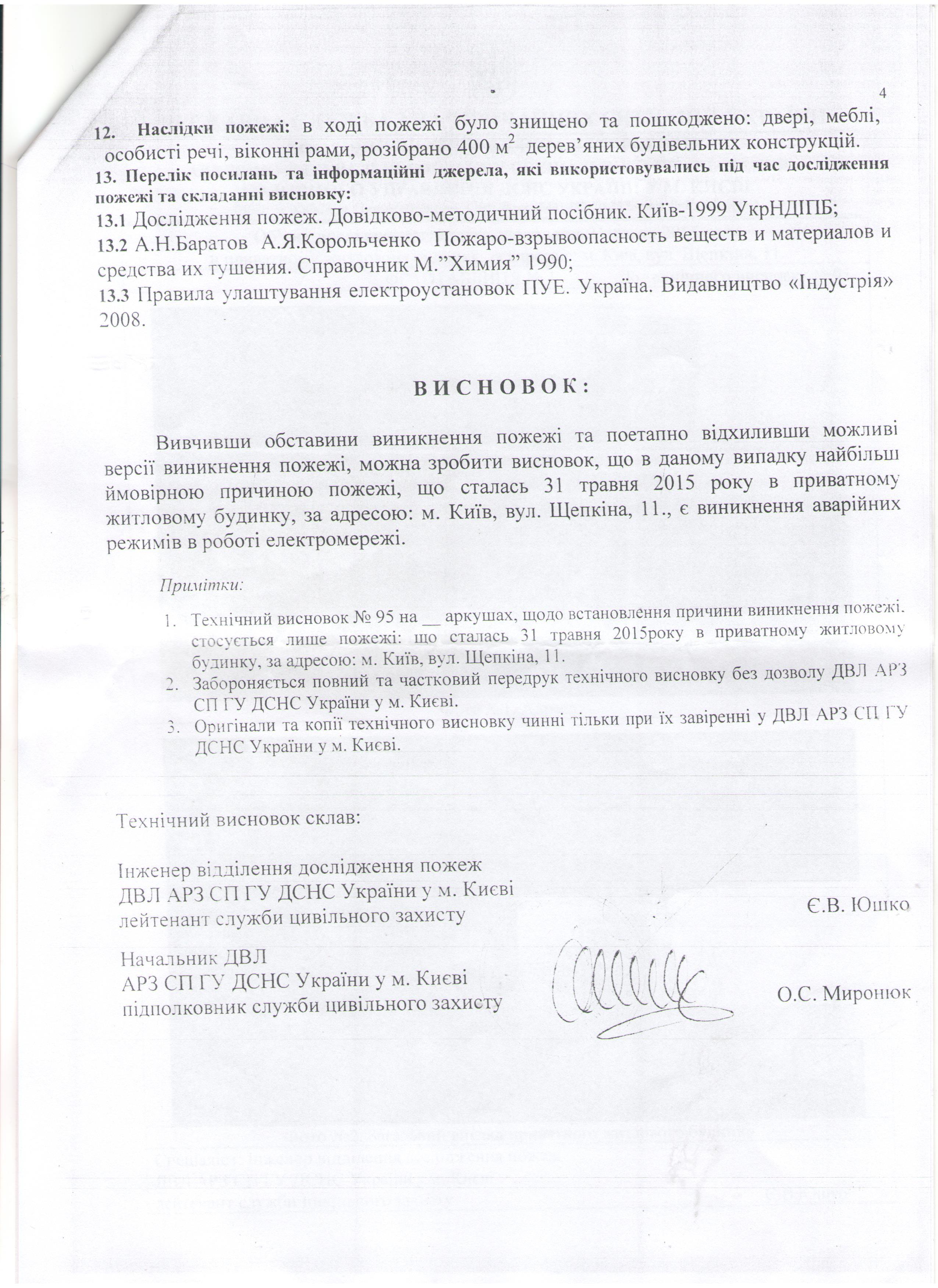 Тех висновок (4ст.)  пожежників по вул Щепкіна,11