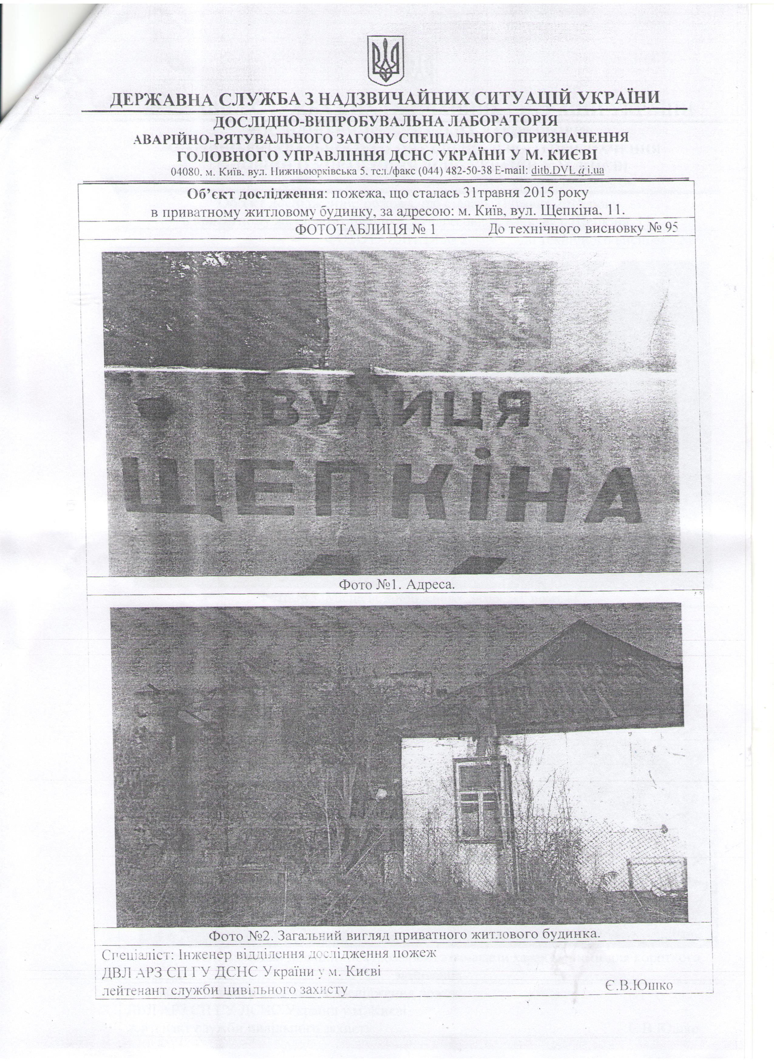 Тех висновок (5ст.)  пожежників по вул Щепкіна,11
