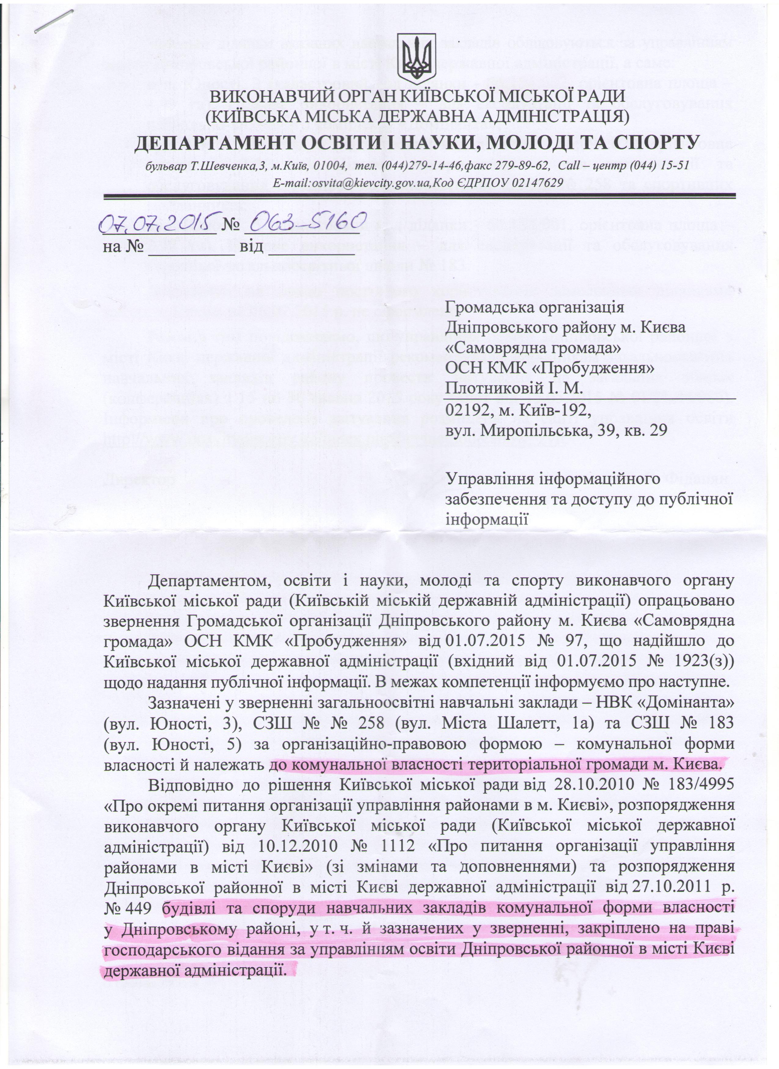 Департ освіти 1 стор 001