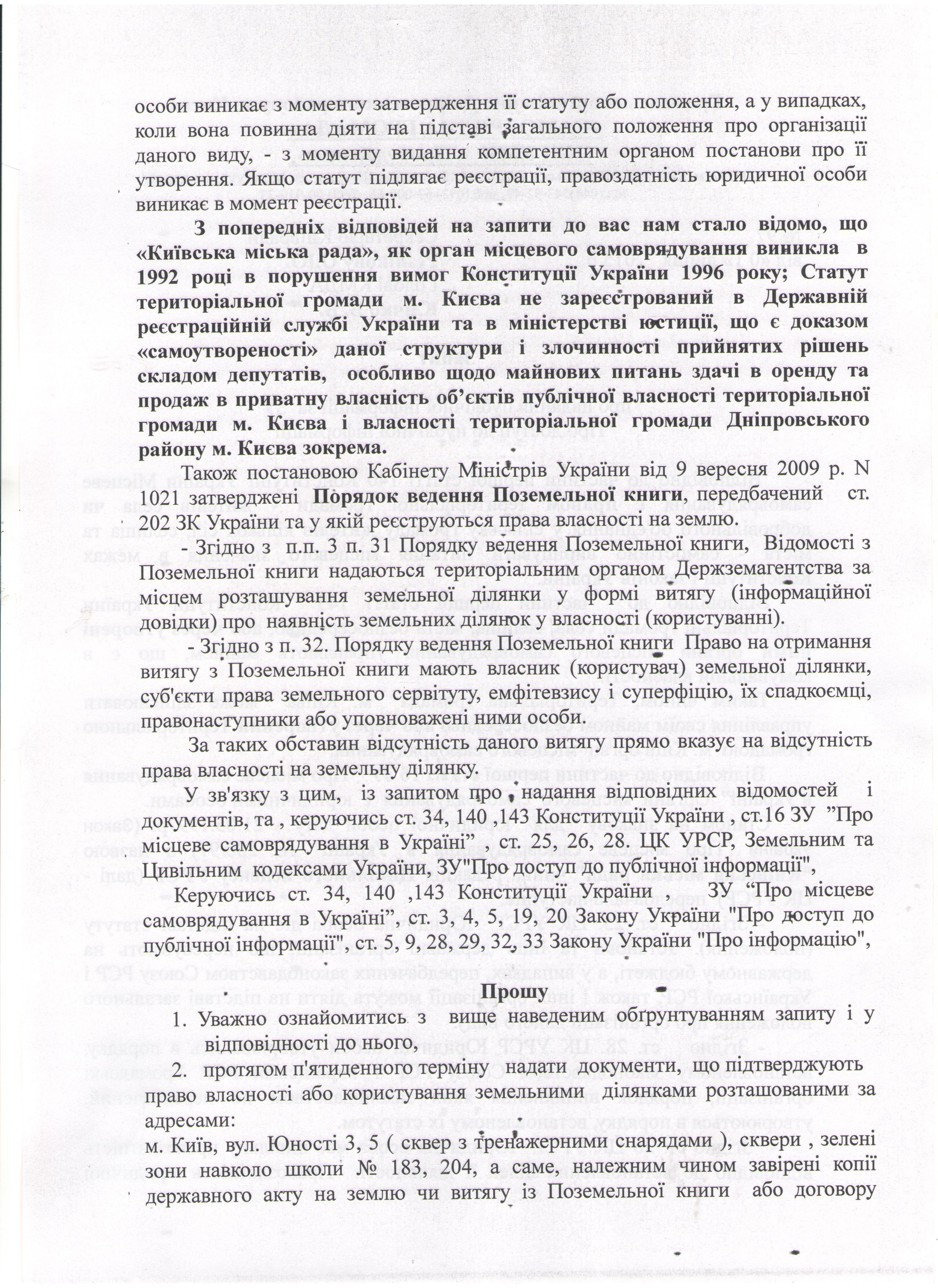 Запит про право власності 2 ст