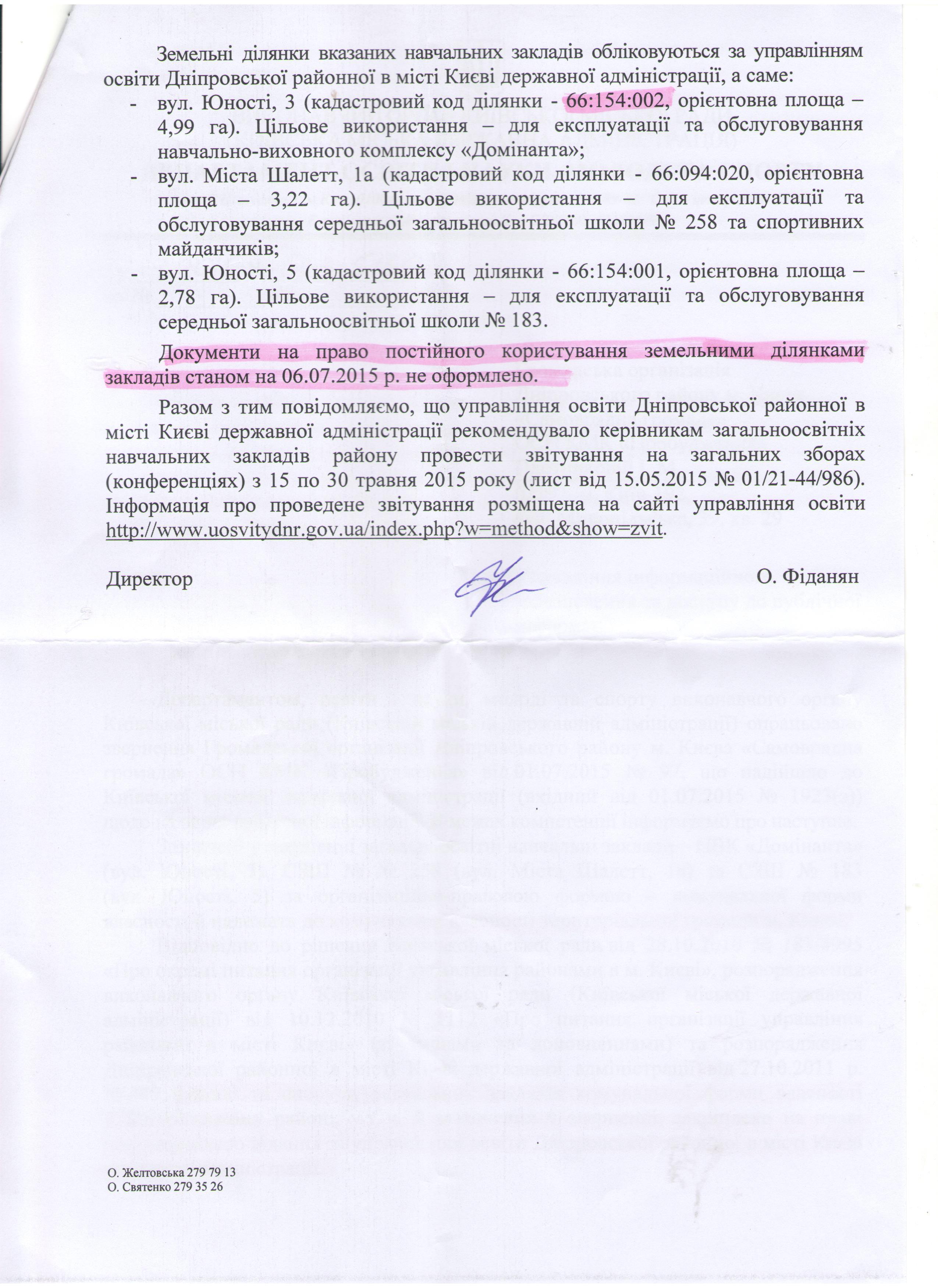 департ освіти 2 стор 001