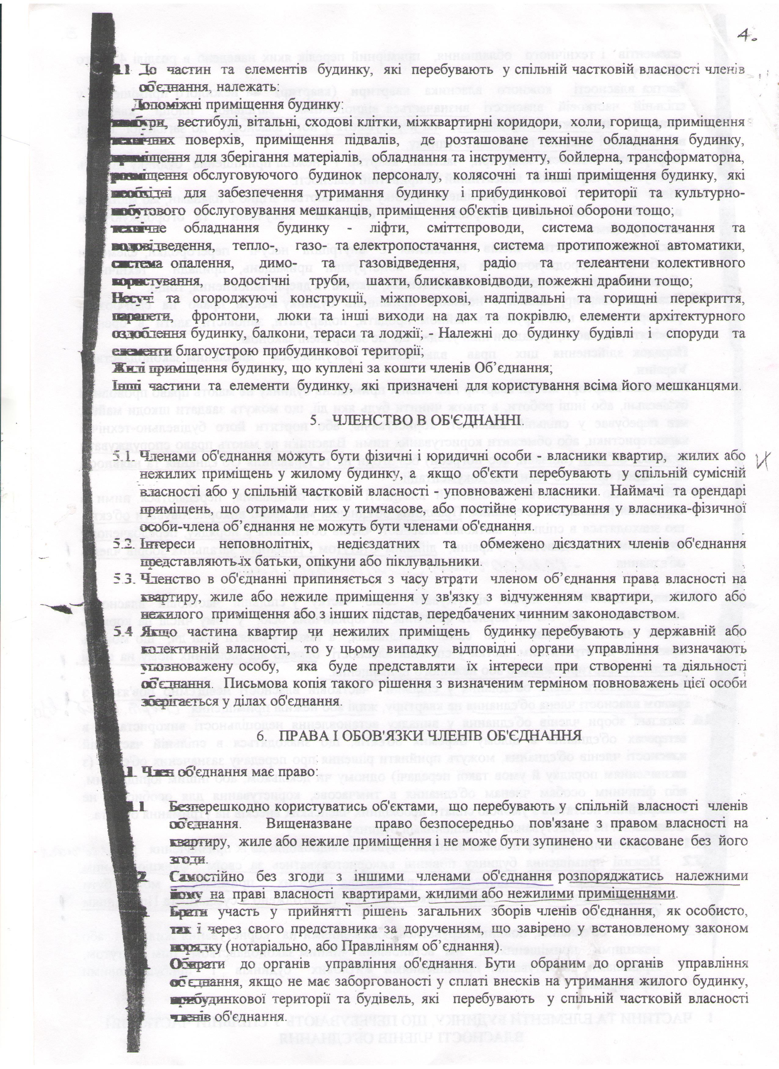 Сатут ОСББ 4 стор