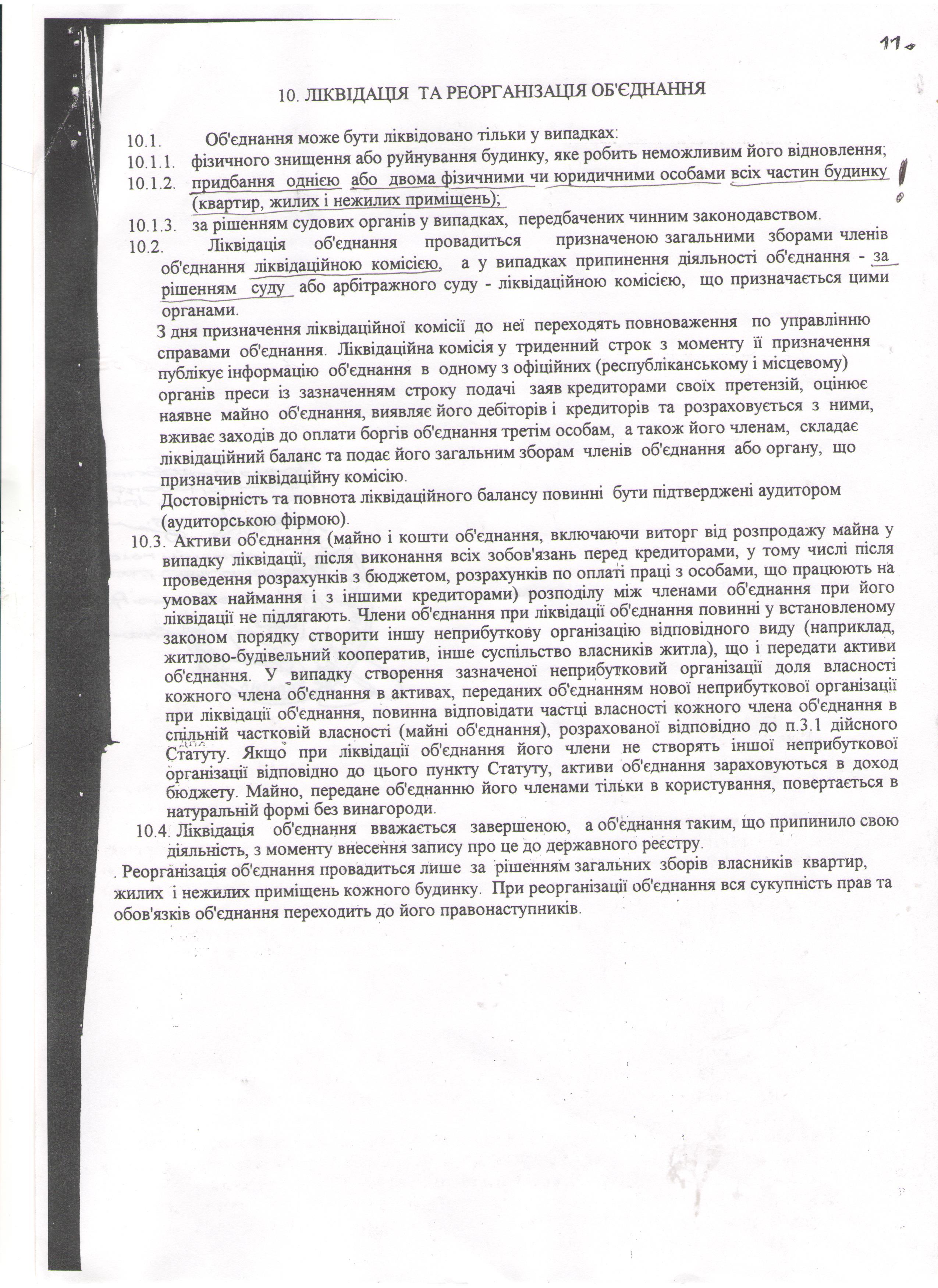 Статут ОСББ 11стор