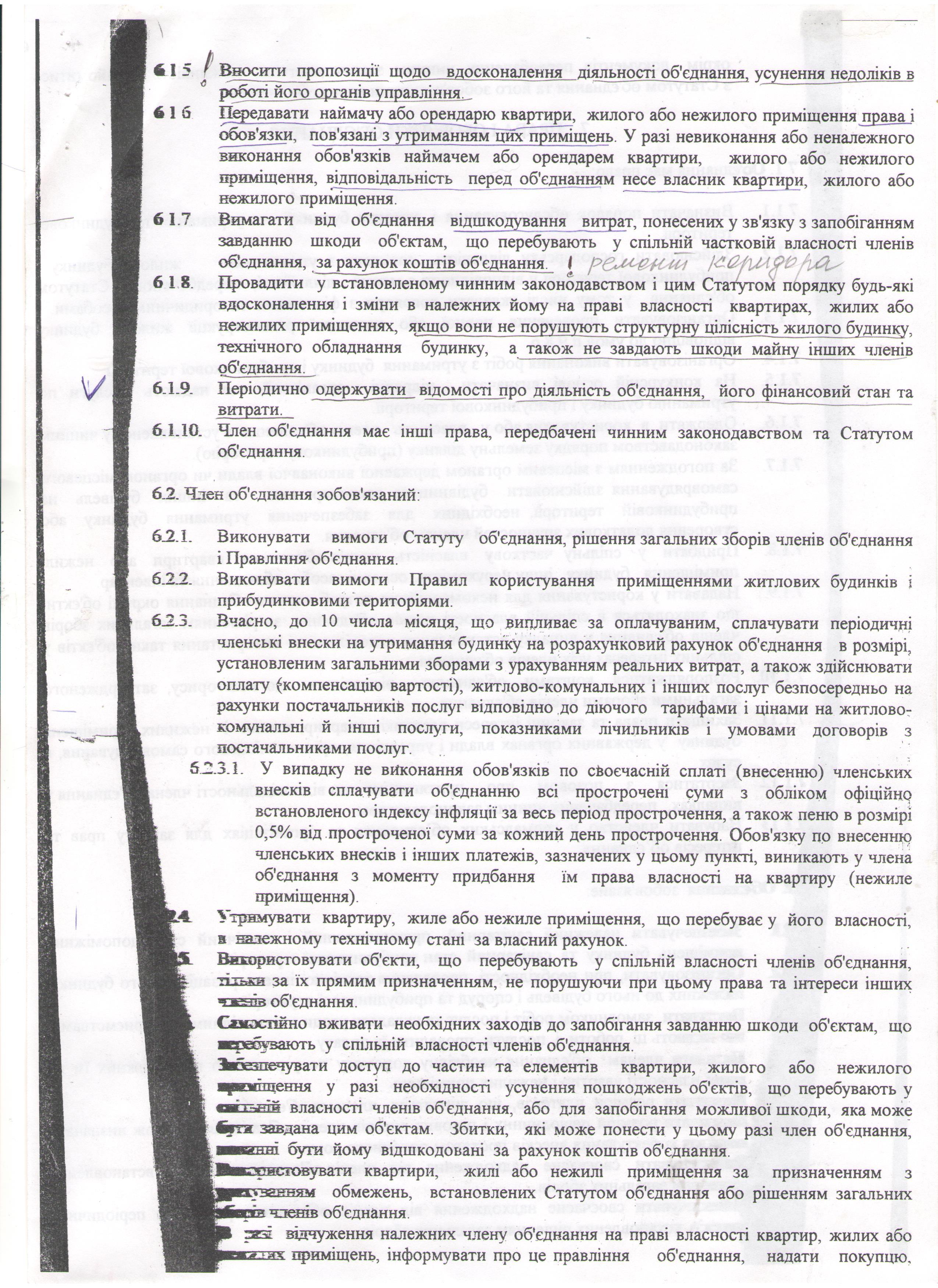 Статут ОСББ 5 стор