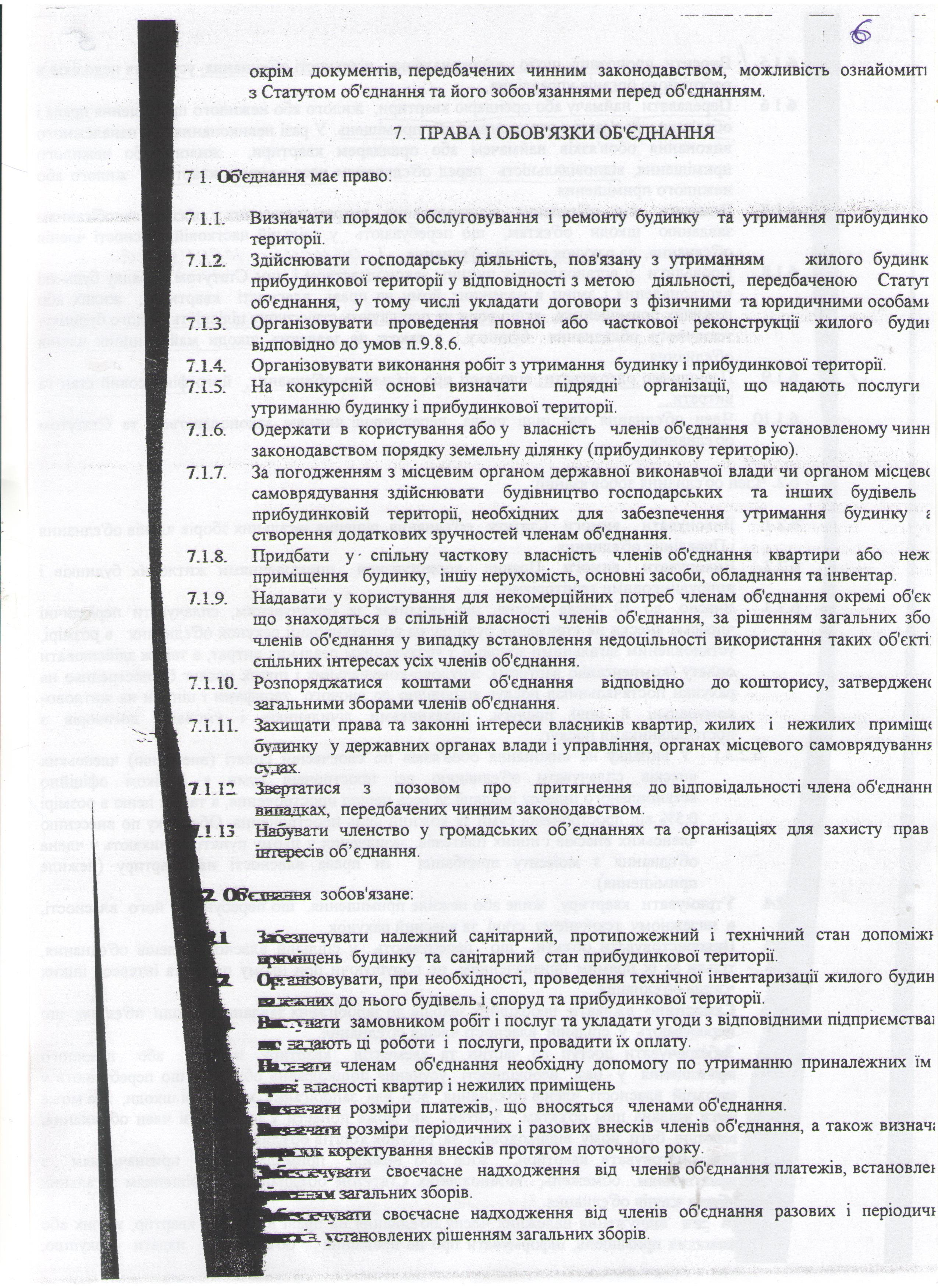 Статут ОСББ 6 стор