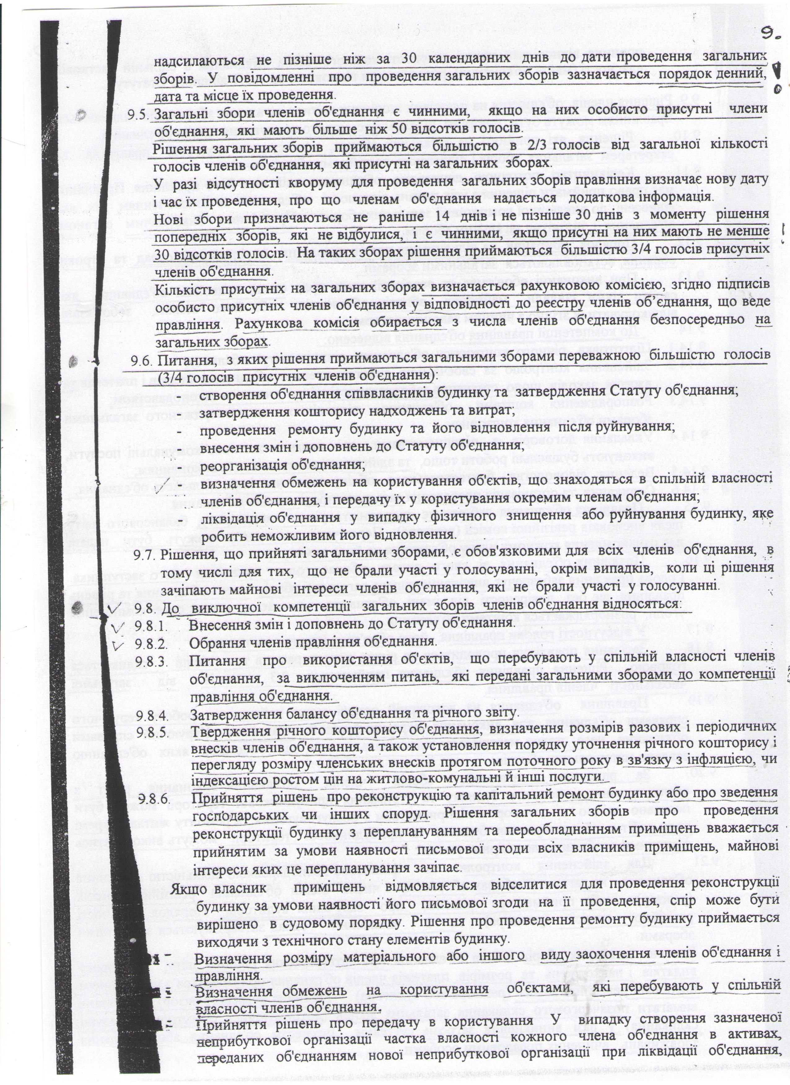 Статут ОСББ 9 стор