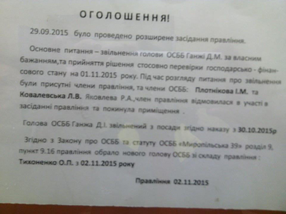 Тихоненко призначена 29.11.15