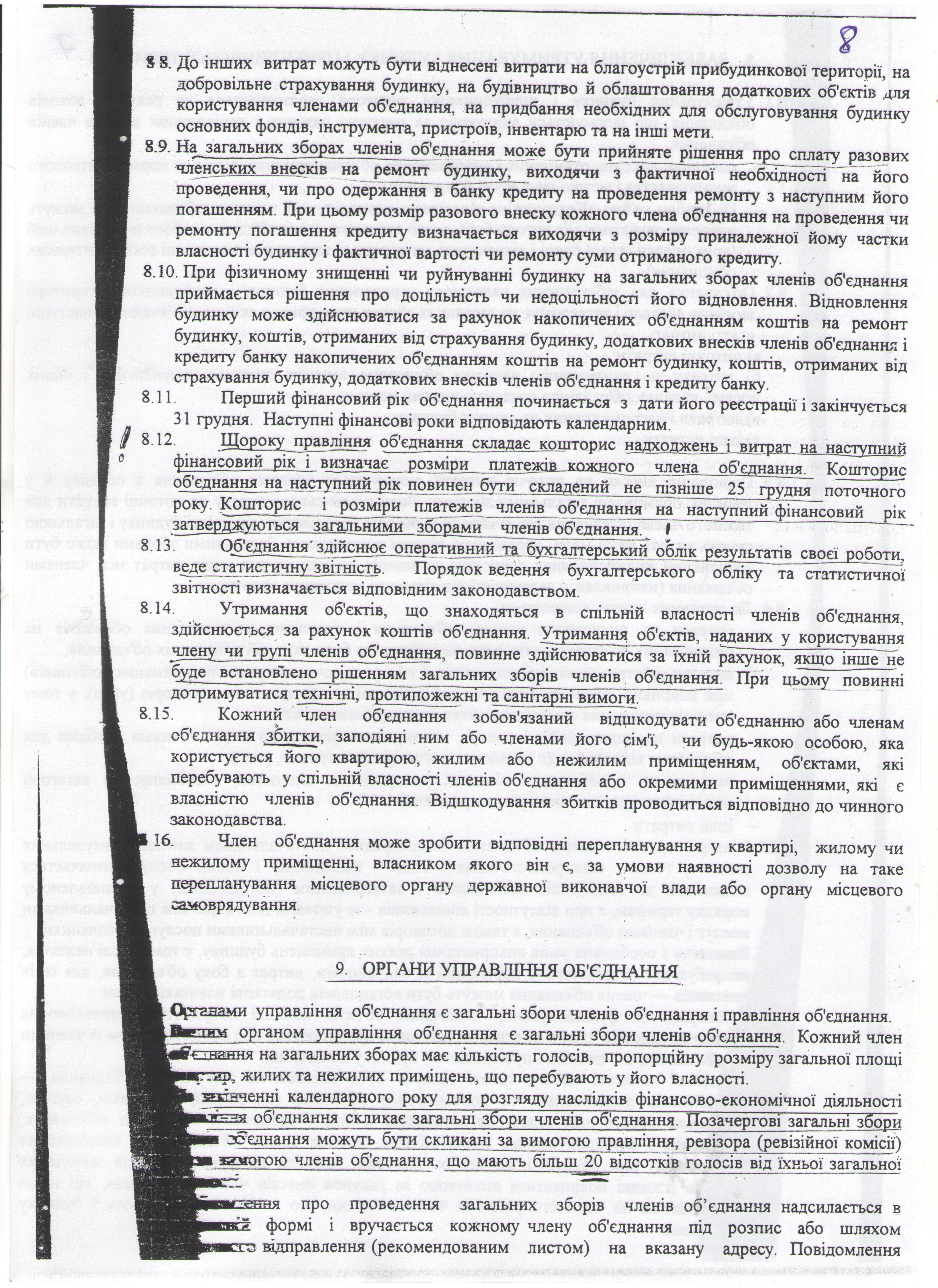 статут ОСББ 8 стор