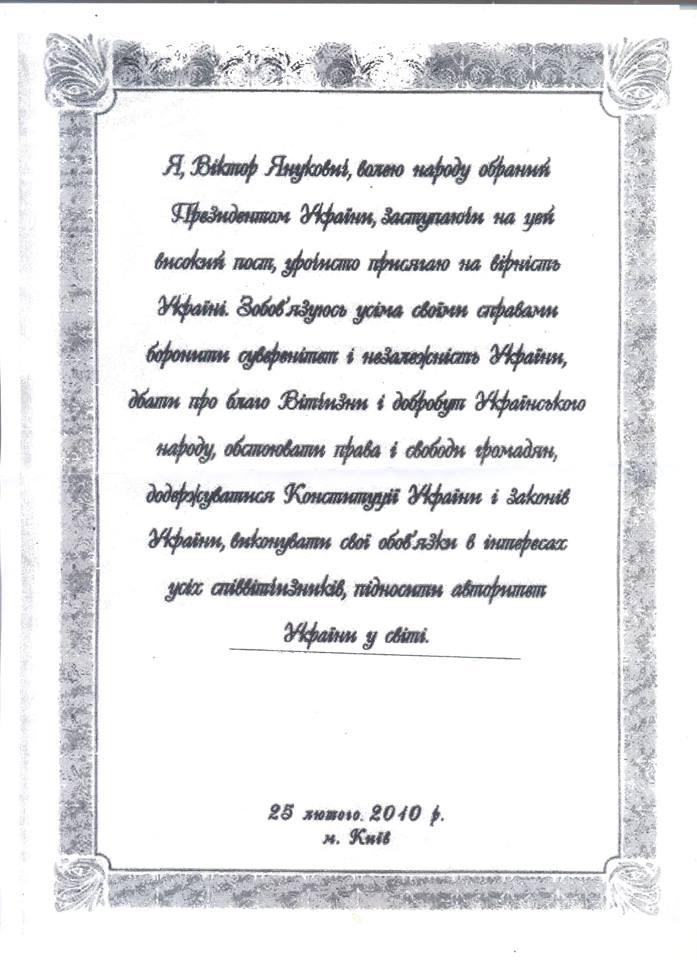 Янукович присягався