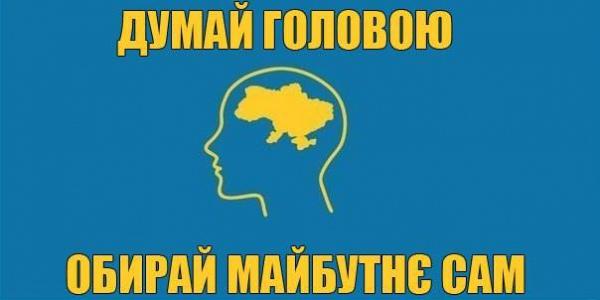 думай головою