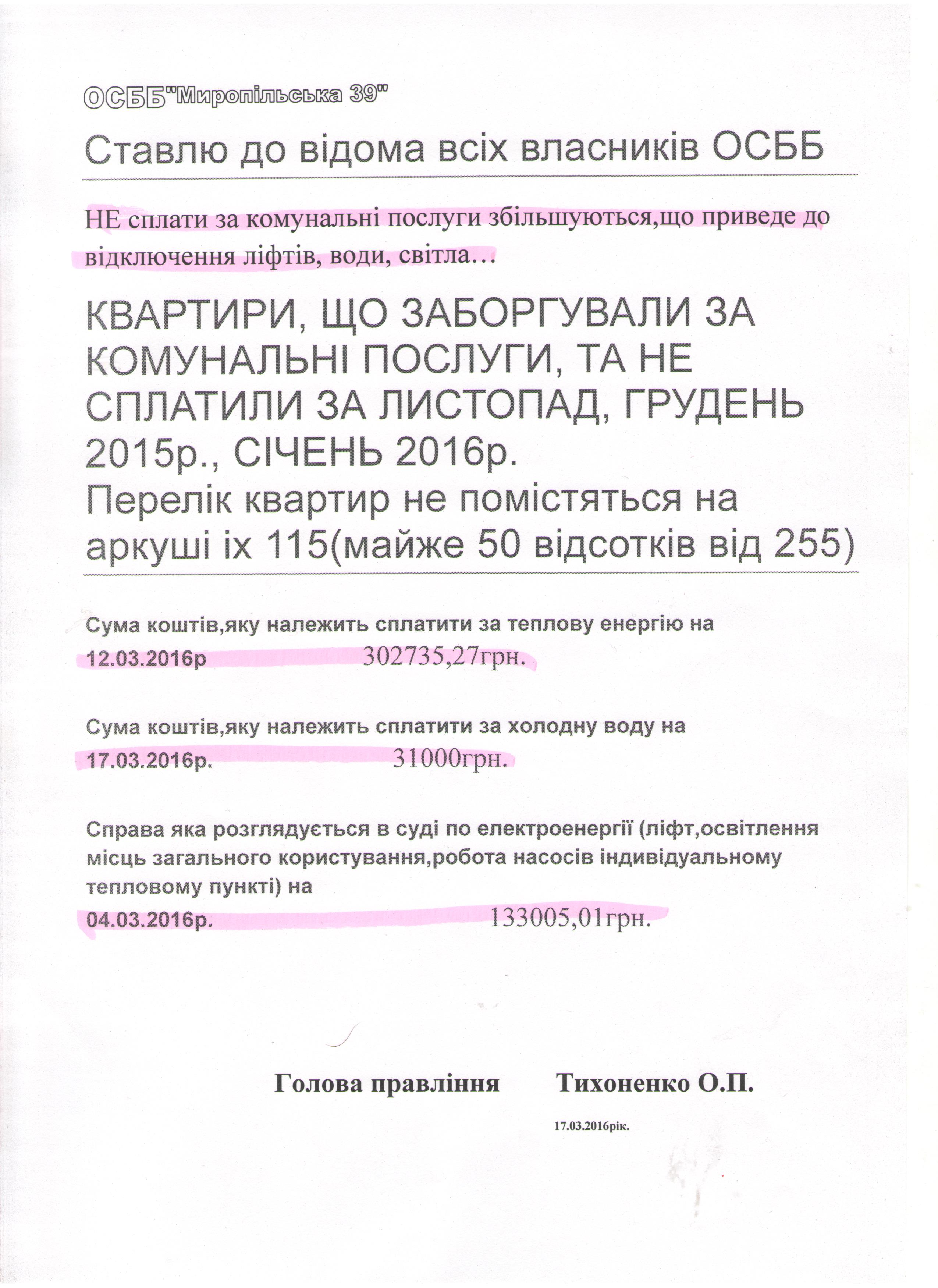 Борг 3 ОСББ 39 001